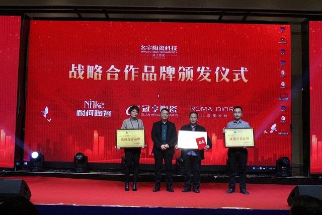 狮王集团名宇陶瓷科技新年答谢会——淬炼革新·赋能聚变