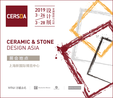 2019 CERSDA亚洲瓷砖石材设计展