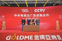 震撼!金牌亞洲大板磁磚廣告耀世登陸中央電視臺
