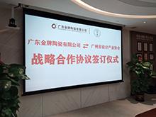 金牌企業與廣州設計師產業協會簽訂戰略合作協議