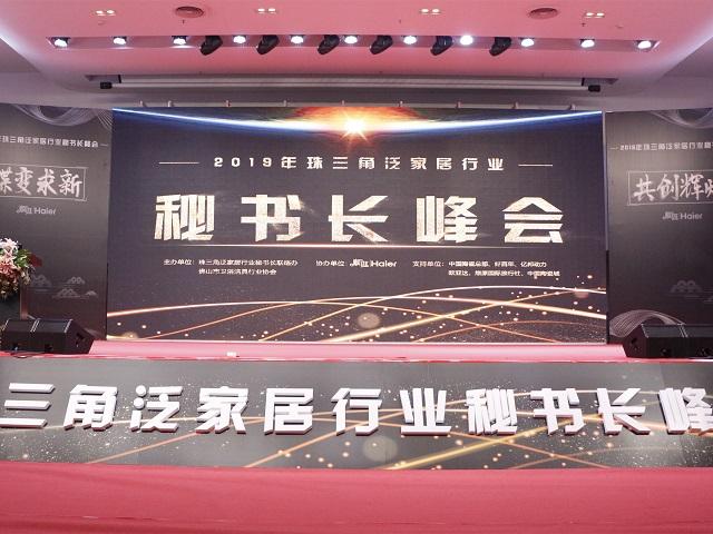 2019年珠三角泛家居行业秘书长峰会