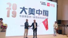 双金合璧,金牌亚洲与金堂奖携手寻找大美中国