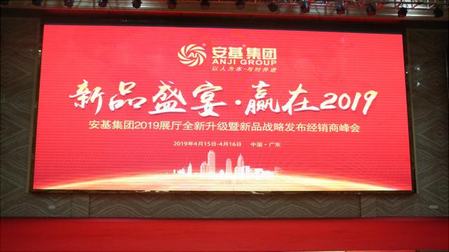 新品盛宴,赢在2019:安基集团2019展厅全新升级暨发布经销商峰会