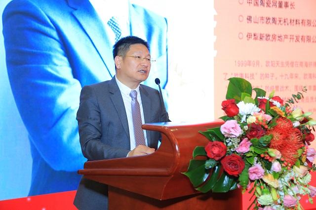 中國陶瓷網董事長歐陽天生代表承辦方中國陶瓷網致辭。