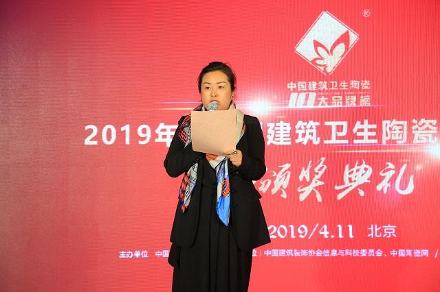 中國建筑裝飾協會信息與科技委委員會副秘書長梁宏瑀宣讀表彰決定。