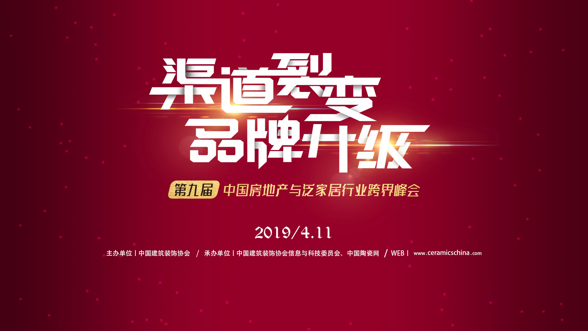 第九届中国房地产与泛家居行业跨界峰会暨2019年度中国建筑卫生陶瓷十大品牌榜颁奖盛典