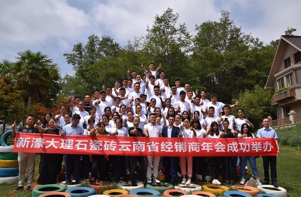 新濠大理石瓷砖云南省经销商峰会圆满召开