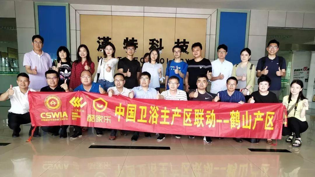 卫浴主产区联动!中国陶瓷城走进开平和鹤山产区