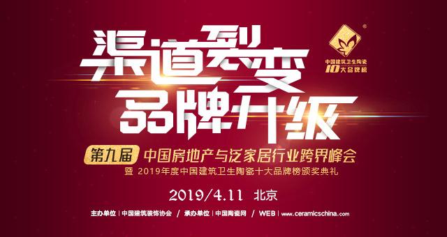 2019年度中国建筑卫生陶瓷十大品牌评选颁奖典礼