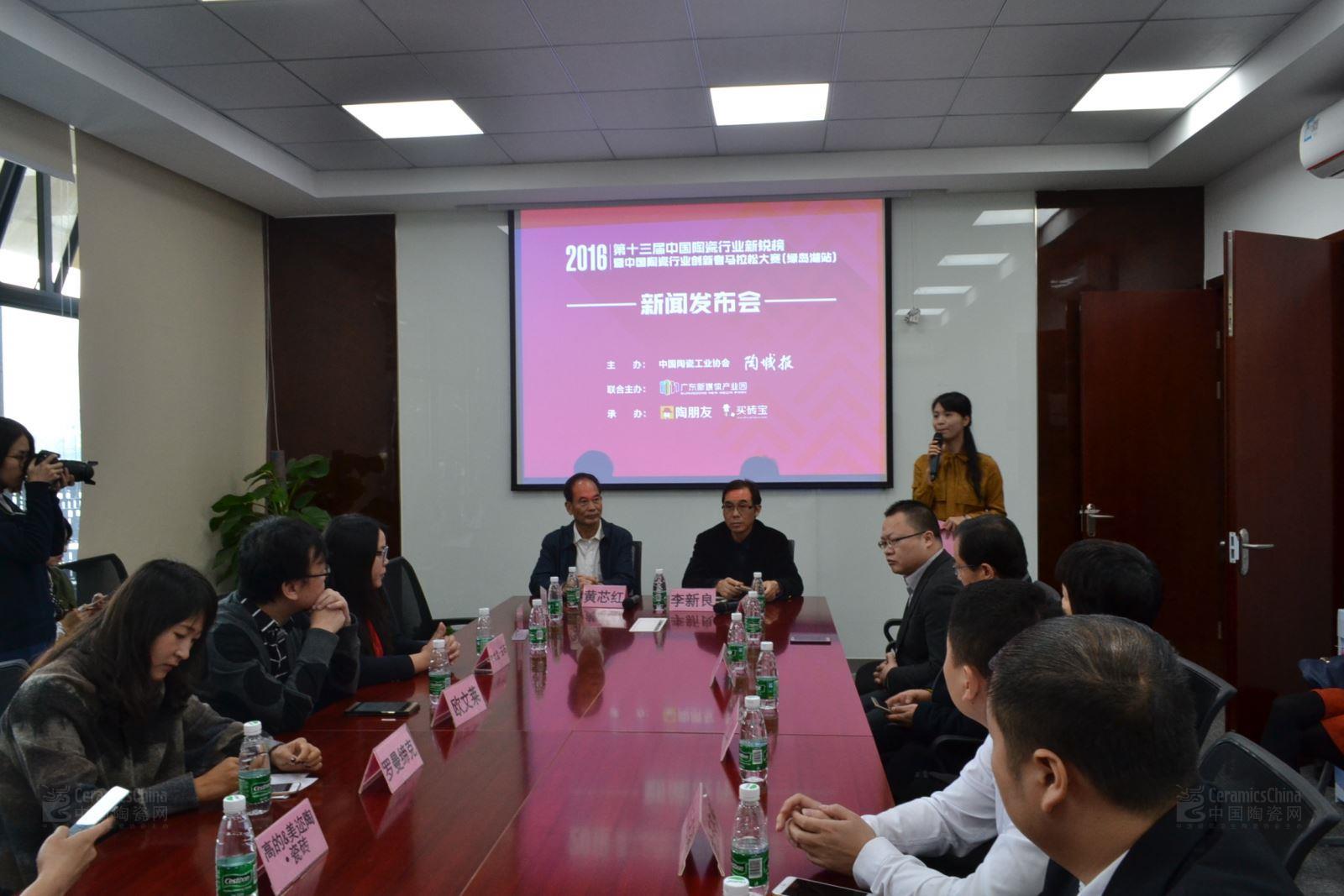 新锐榜暨中国陶瓷行业创新者马拉松大赛新闻发布会在南庄镇绿岛湖举行