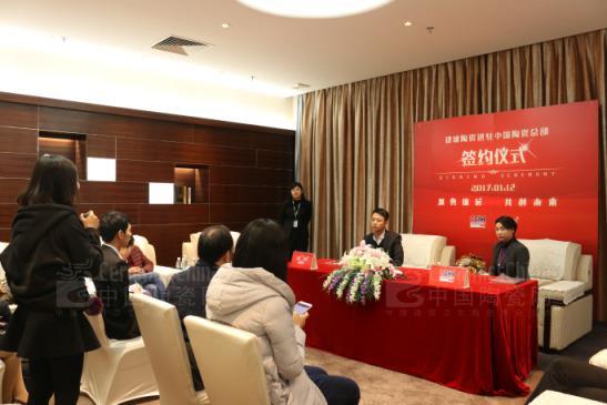 建球陶瓷正式签约进驻中国陶瓷总部基地