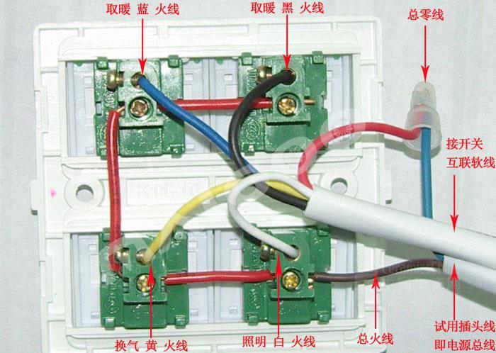 四灯浴霸接线图2