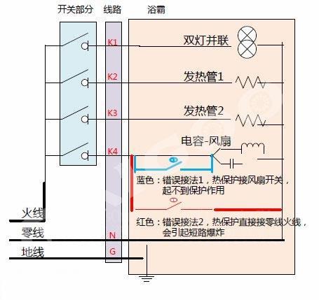 浴霸接线电路图2