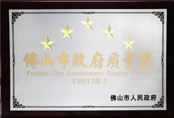 从品质立企到品牌强企 新明珠陶瓷荣膺佛山市政府质量奖