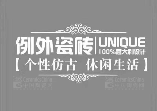 南京例外瓷砖刘祥平:瓷砖产品趋向风格多样化,个性化元素引领市场潮流
