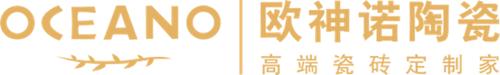 """颠覆传统定制的品牌""""革新"""" 欧神诺陶瓷升级为高端瓷砖定制家"""