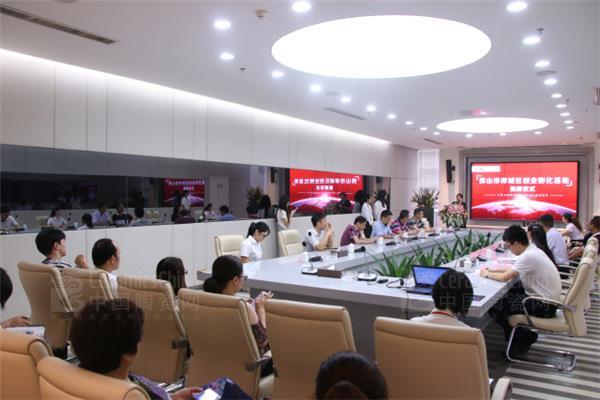 """中国陶瓷总部""""禅城区创业孵化基地""""成立,揭牌仪式隆重举行"""