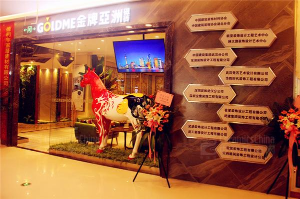 金牌亚洲磁砖_金牌亚洲磁砖武汉旗舰店盛大开业,尽显瓷砖艺术风情