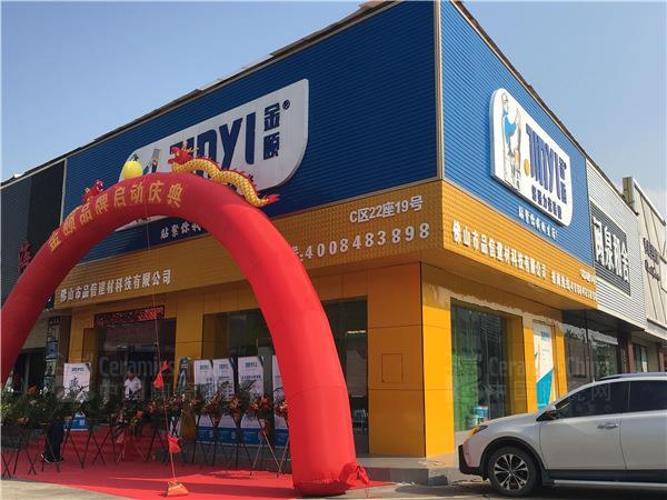 金颐瓷砖胶营销总部展厅盛大开业