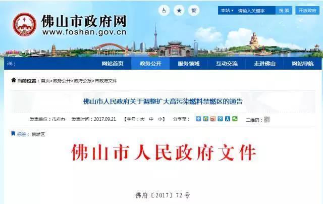 佛山陶企提标改造验收逼近,政府再次强调:达不到要求一律停产