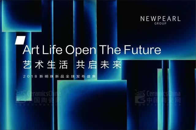 艺术生活·共启未来 : 2018新明珠新品全球发布盛典圆满成功