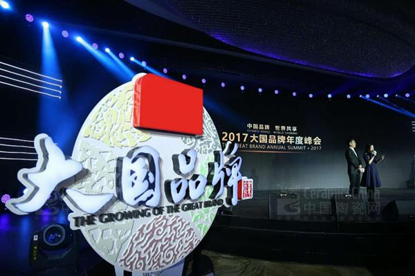 让世界尊重的中国品牌,东鹏控股荣获2017《大国品牌》企业
