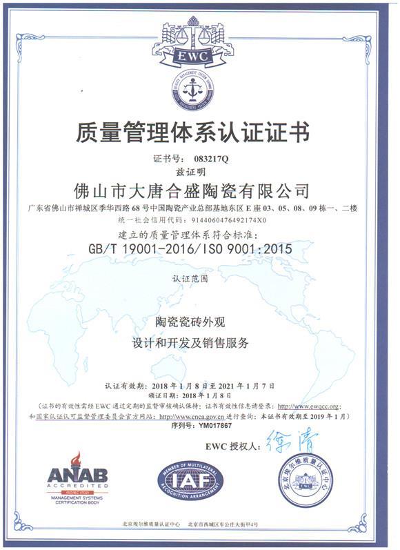 热烈祝贺大唐合盛瓷砖通过ISO9001:2015质量管理体系认证