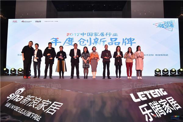 """喜讯:格莱斯陶瓷荣获""""2017中国家居行业年度创新品牌""""大奖"""