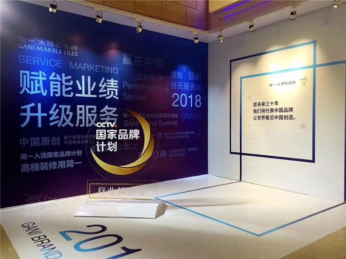简一大理石瓷砖:国家品牌深化高端,聚焦用户升级服务