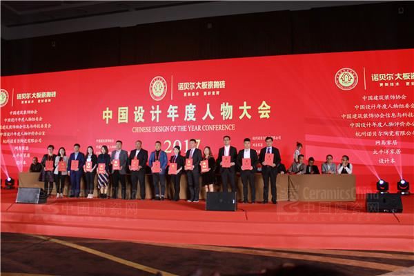 智联陶瓷在北京国家会议中心荣获中国建筑装饰设计领域推荐品牌