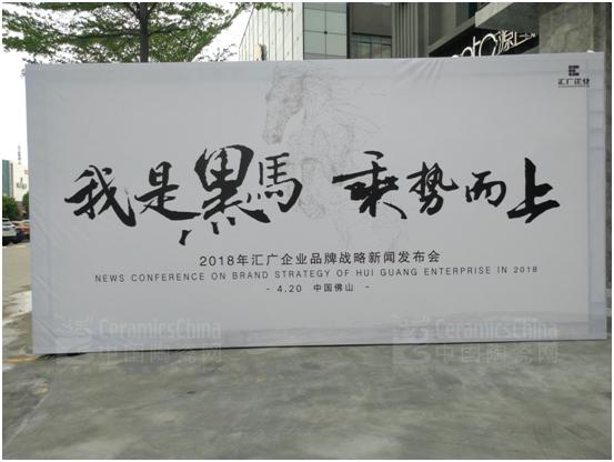"""汇广企业""""我是黑马·乘势而上""""2018年品牌战略新闻发布会圆满成功"""