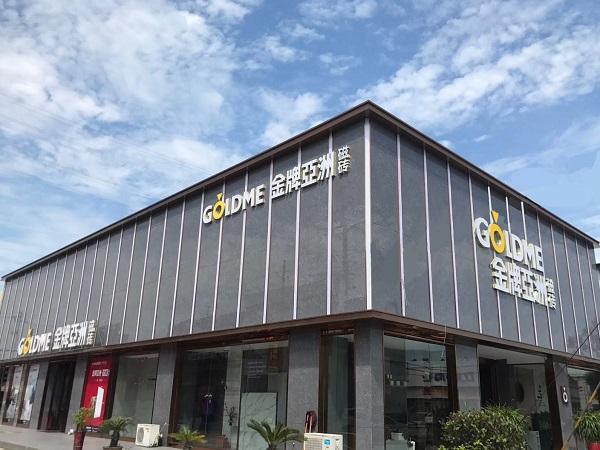 金牌亚洲磁砖_晋江金牌亚洲磁砖(天工店)