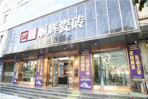 【荐店vol.4】平南顺辉瓷砖旗舰店——解锁不一样的空间美