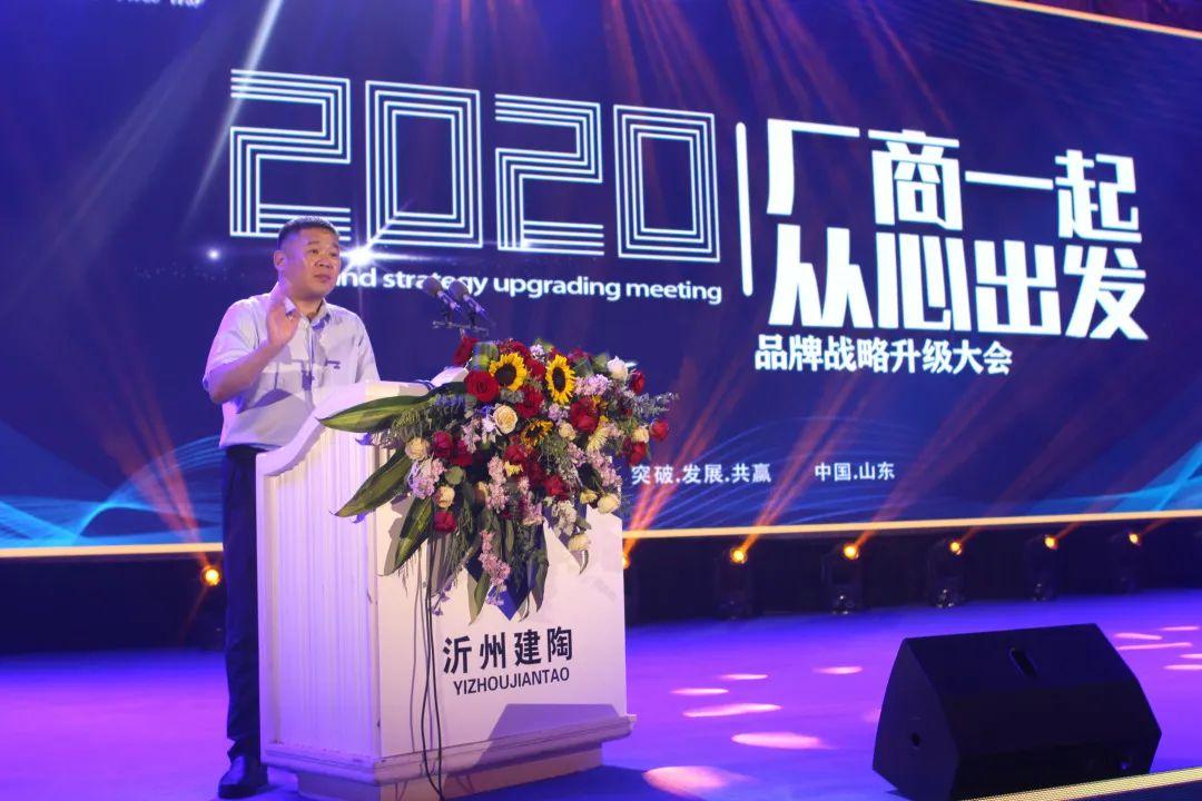 沂州建陶健康瓷砖品牌战略升级大会暨新品发布会盛大召开!