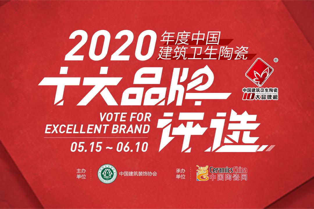 2020年度中國建筑衛生陶瓷十大品牌評選