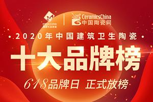 2020年度中国建筑卫生陶瓷十大品牌 线上放榜