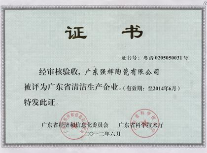 广东清洁生产企业