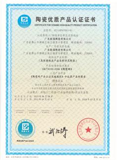 能强产品优质认证