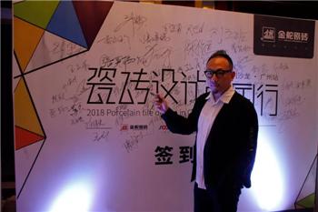 """设计不将就   金舵""""瓷砖设计中国行""""首站降临广州!"""