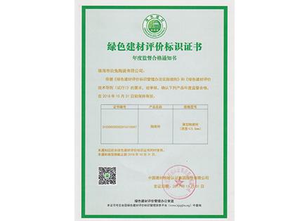 绿色建材评价标识证书附录