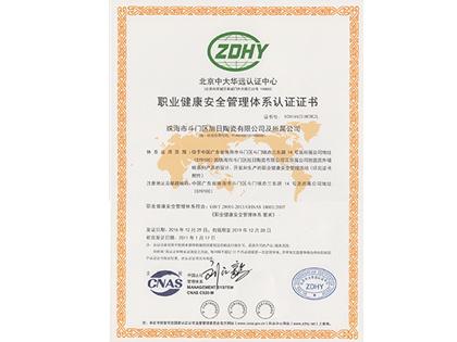 职业pt游戏官网安全管理体系认证证书