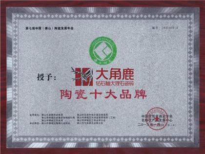 """2019年荣获""""陶瓷十大品牌"""""""