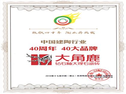 """中国建陶行业""""40周年 40大品牌 金尊玉大理石瓷砖"""""""