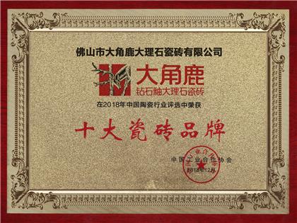 """2018年荣获中国陶瓷行业""""十大瓷砖品牌"""""""