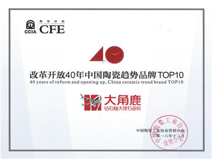 改革开放40年中国陶瓷趋势品牌TOP10