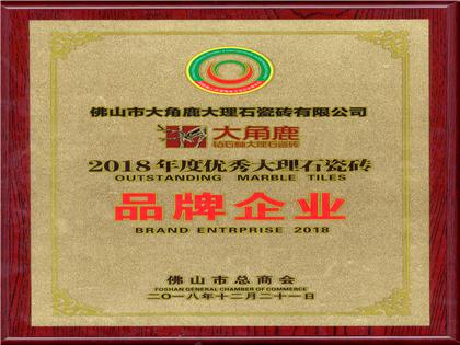 """2018年荣获年度优秀大理石瓷砖""""品牌企业"""""""