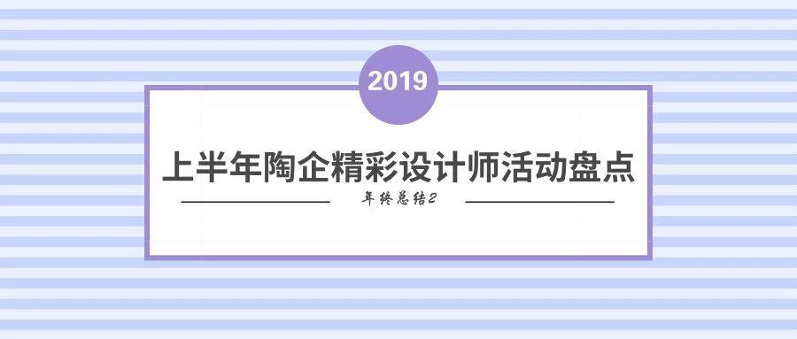 2019年上半年哪些陶企的设计师活动最骚?|年中总结2