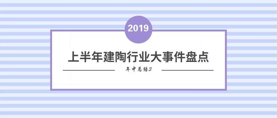 8个关键词读懂陶瓷行业2019年上半年大事|年中总结3