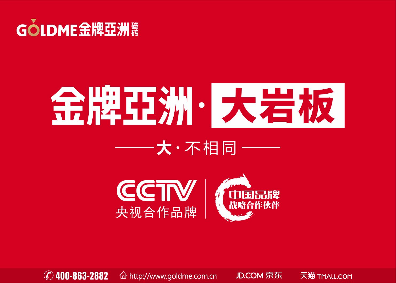 金牌亚洲磁砖央视大板广告正式换版为大岩板广告