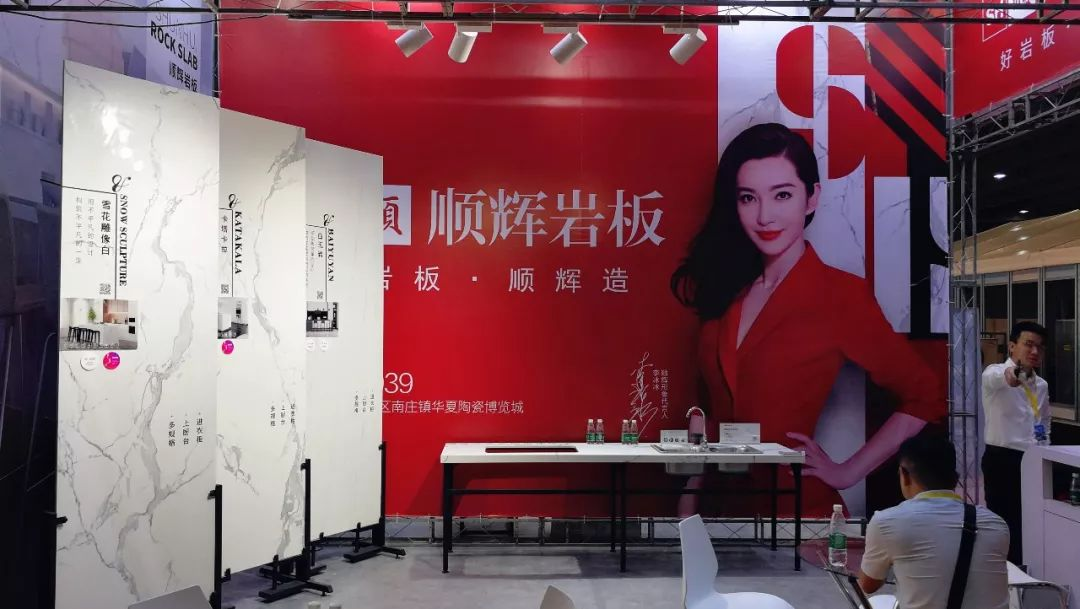 顺辉以岩板产品为主参展第七届亚洲国际建筑工业化(广州)展览会